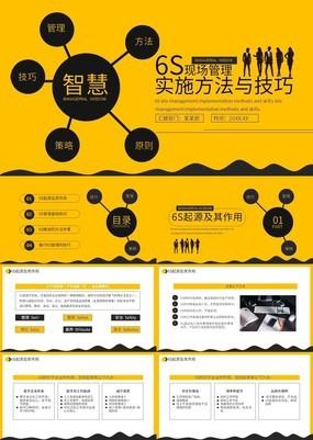 黄色杂志风6S现场管理实施方法与技巧PPT模板