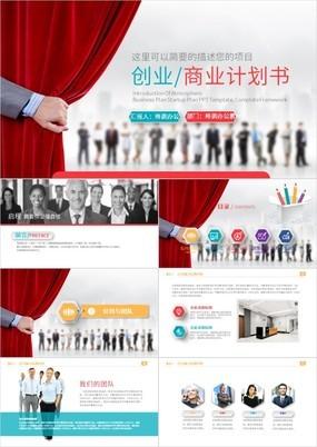 微立体商务风企业商业计划书微创业融资产品展示模板