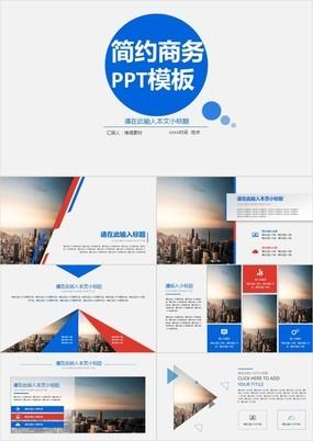 蓝色简约商务工作总结通用ppt模板