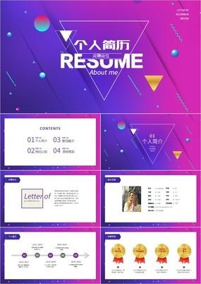 炫酷紫色渐变感视频剪辑岗位竞聘个人简历PPT模板