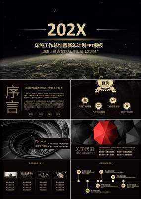 2020黑色大气商务风企业宣传年终总结PPT模板