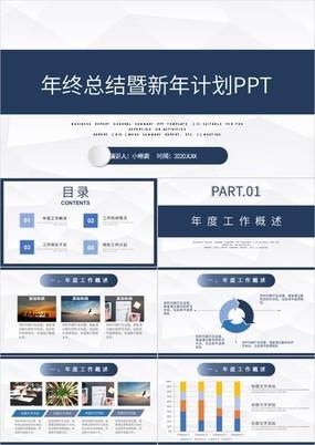 蓝色商务风年终工作总结与新年计划PPT模板