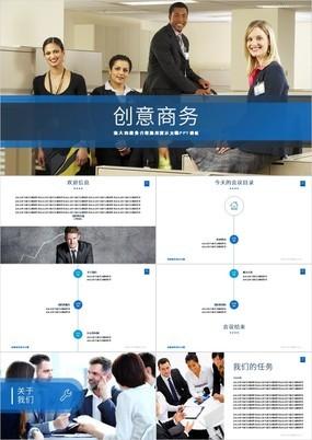 蓝色商务风市场规划销售策略拓展PPT模板