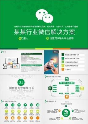 绿色简约企业微信解决方案PPT模板