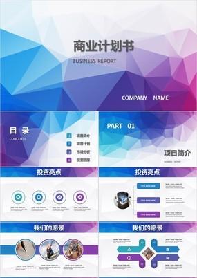 紫色精美创意多边形商务计划书通用PPT模板