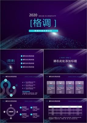 紫色科技风商务通用工作总结计划PPT模板