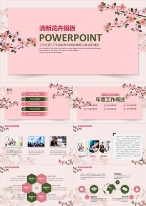 粉色唯美文艺花卉清新商务通用PPT模板