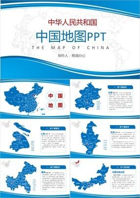高端蓝色简约商务风编辑全中国地图PPT模板