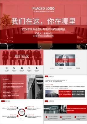 红色精美简约大气企业介绍公司校园招聘会PPT模板