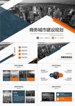 高端时尚大气城市建设规划工作总汇报PPT模板