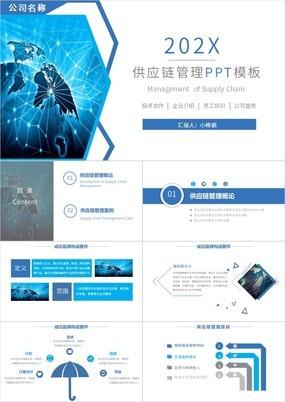 蓝色大气商务风供应链管理概率与案例PPT模板
