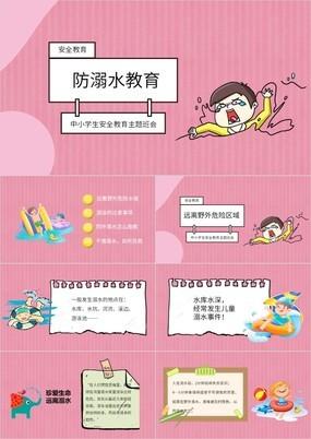 粉色卡通风格中小学生防溺水教育主题班会PPT
