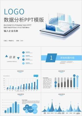 蓝色简约扁平化企业数据分析统计PPT图表