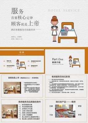 极简文字正式风酒店行业客房礼仪技能培训PPT模板