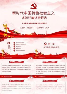 新时代中国特色社会主义述职述廉述责报告PPT模板