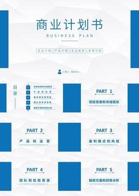 蓝白简约商务风商业计划书融资计划书PPT模板