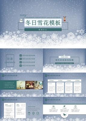 冬日雪花主题企业冬季项目产品发布会宣传PPT模板