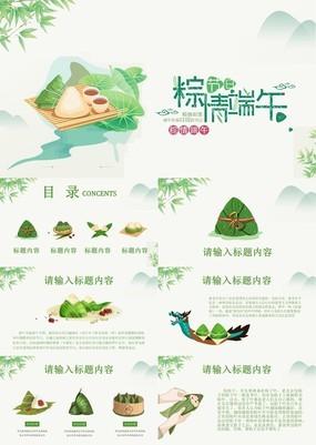 绿色清雅风五月初五端午传统佳节习俗简介PPT模板
