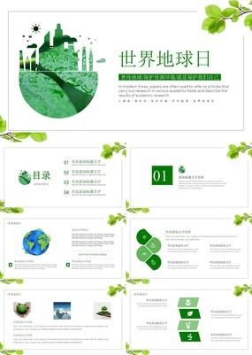 绿色扁平环保风世界地球日公益活动宣传PPT模板