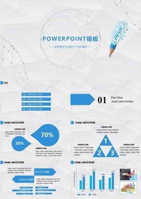 蓝色创意简约工作报告总结动态PPT模板