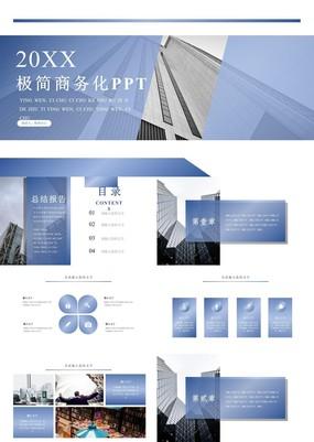 渐变蓝简洁商务风企业商务经理工作汇报PPT模板