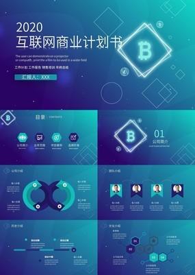 青蓝渐变色互联网商业计划书PPT模板
