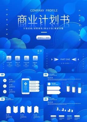 蓝色几何渐变数码产品商业计划书PPT模板