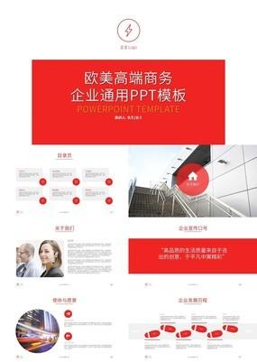 欧美高端商务企业宣传创业宣传商业计划书PPT模板