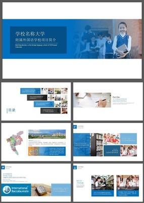 蓝色简约风外国语学校招生宣传介绍通用PPT模板