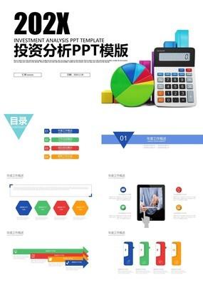 多彩简约扁平化银行金融理财投资财务财富PPT模板