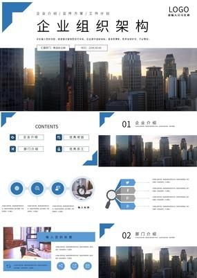 科技都市风金融行业企业管理服务组织架构PPT模板