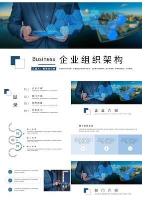 高端商务风企业宣传常用组织架构介绍宣传PPT模板