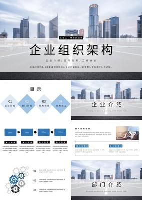 蓝色简约风高级商业集团企业组织架构介绍PPT模板