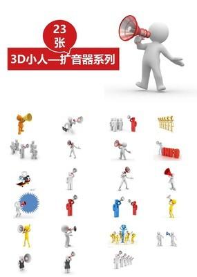 23张3D小人—扩音器系列PPT素材