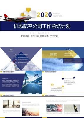 简约杂志风航空公司工作总结计划述职报告PPT模板