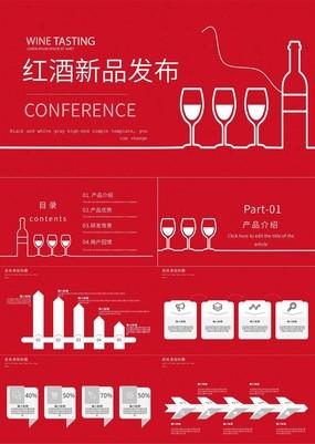 纯红简约风红酒行业葡萄酒新品发布宣传PPT模板