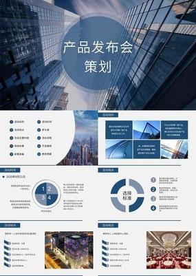蓝色都市风企业商务产品发布会活动策划PPT模板