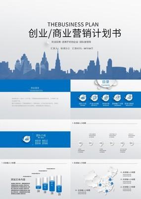经典微立体新产品项目创业商业营销计划书PPT模板