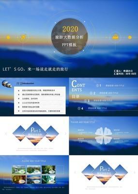 蓝色清新旅游大数据分析IOS风PPT模板
