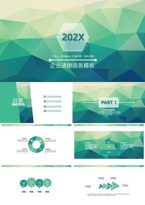 绿色渐变简约企业通用商务动态PPT模板