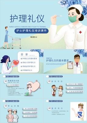 护士服务规范与礼仪培训图文版PPT课件