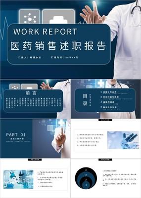 深蓝大气医疗医药销售述职报告PPT模板