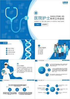 蓝色渐变医院护士年终工作总结PPT模板