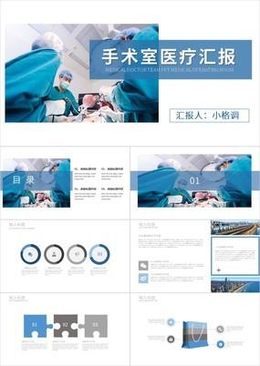 蓝色经典手术室通用医疗汇报PPT模板