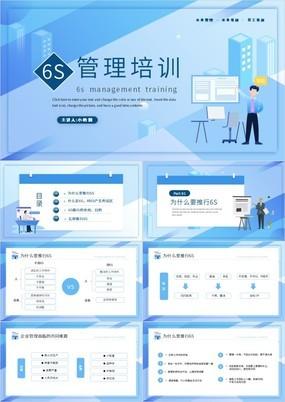 蓝色渐变2.5D企业管理培训之6S现场PPT课件