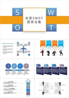 创意图表合集SWOT分析幻灯片PPT模板
