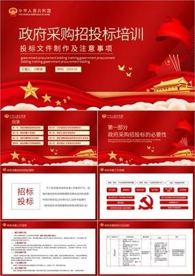 红色党政风政府采购招投标培训PPT模板