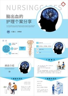 蓝色医疗风脑出血护理个案分享PPT模板