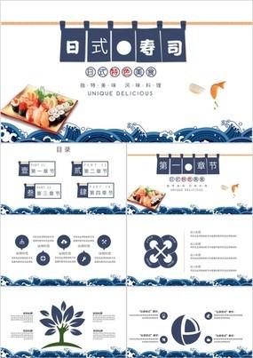 蓝色海洋风扁平化日式特色美食寿司宣传PPT模板