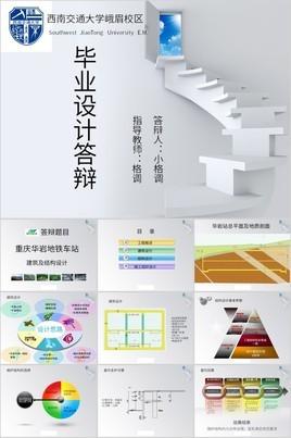 重庆华岩地铁车站建筑及结构设计毕业设计答辩PPT